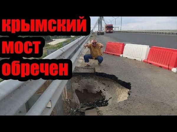 Что ждет крымский мост Андрей Полтава