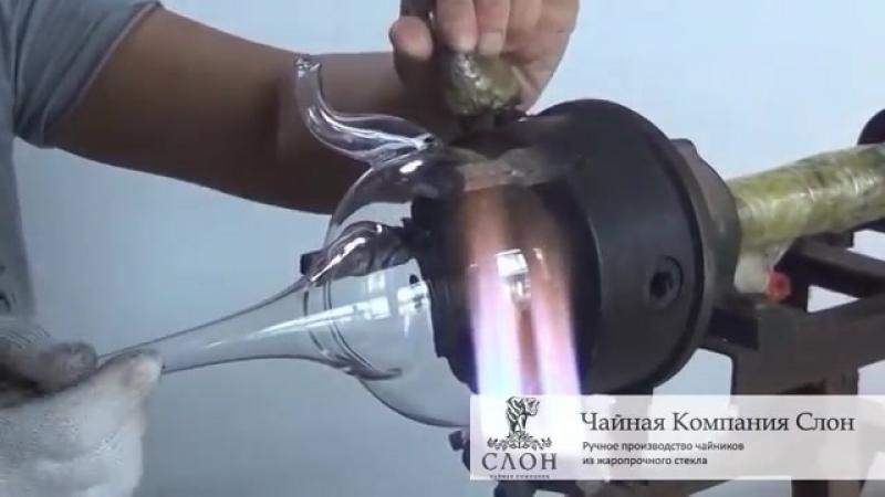 Ручное производство чайников из жаропрочного стекла