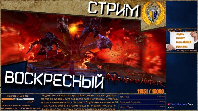 Воскресный стрим PС 71, игра Neverwinter фармим ОДГ и Тиамат