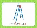 Сад, огород, садовый инвентарь - Учебные карточки Домана для детей №26