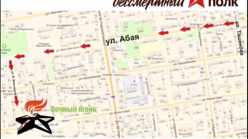 СХЕМА МАРШРУТА «БЕССМЕРТНОГО ПОЛКА» rsk_aqm
