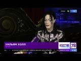 Майкл Джексон … или нет?