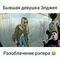 """Нравится Элджей? Подписывайся? on Instagram: """"А в главных ролях @dearynasty? /@visafarova?  Ну и конечно же Трудской?⚡ @sayonaraboy . . #sayonarabo..."""