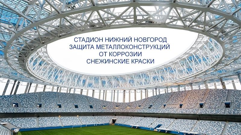 Защита от коррозии металла от Снежинские краски - Стадион Нижний Новгород