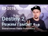 Destiny 2: режим Гамбит. Чего ждать?