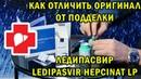 Ледипасвир Hepcinat LP как отличить оригинал от подделки