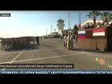 Путин принимает парад в Сирии