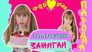 Катя Адушкина - Зажигай ПАРОДИЯ
