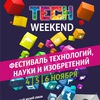 Фестиваль | TECH Weekend |