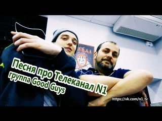 Песня про Телеканал N1. Группа Good Guys