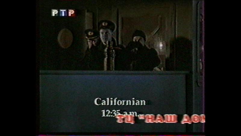 Титаник. 3 серия [1996] (РТР, 27 сентября 2000)