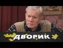 Дворик 59 серия 2010 Мелодрама семейный фильм @ Русские сериалы