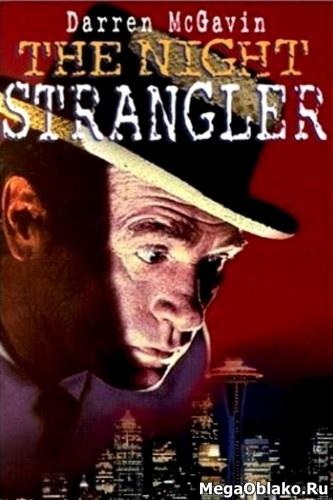 Ночной душитель / The Night Strangler (1973/DVDRip)
