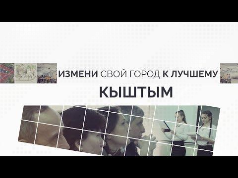 Школьники Кыштыма вместе с РМК меняют свой город к лучшему