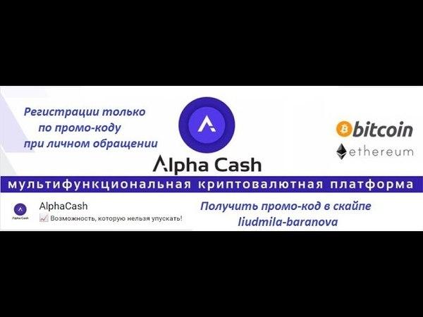 Alpha Cash - промо-ролик о компании. Инвестирование в криптовалюты