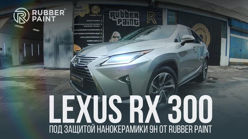 Lexus RX 300 под защитой нанокерамики 9Н от Rubber Paint