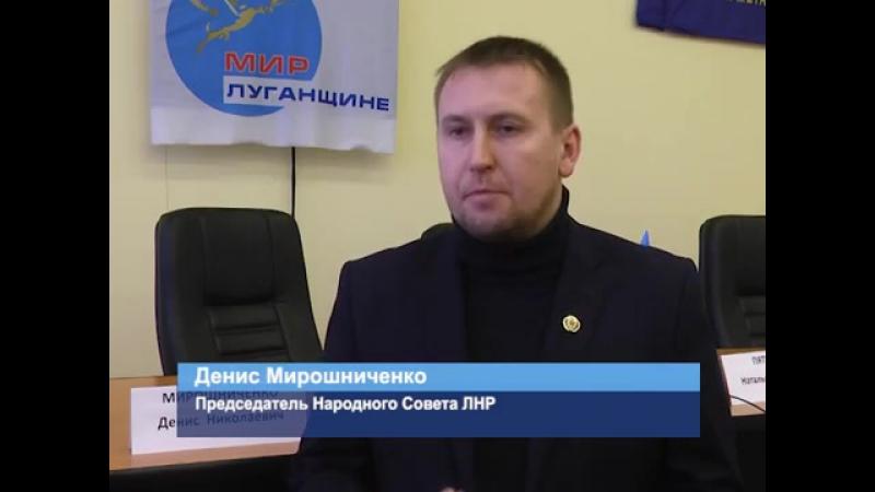 ГТРК ЛНР Открытие первичного отделения ОД Мир Луганщине на Алчевском металлургическом комбинате
