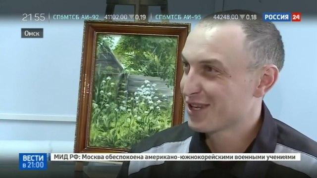 Новости на Россия 24 Арт терапия за миллион долларов психбольница Екатеринбурга продает картину пациента