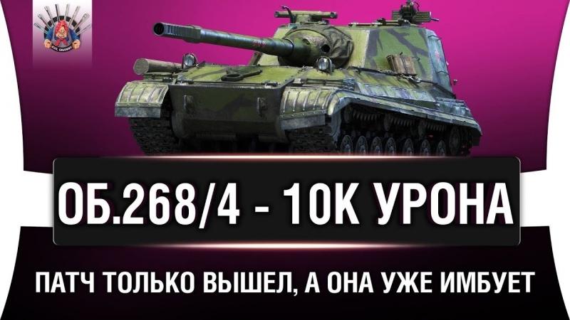 [EviL GrannY | World of Tanks] Объект 268 Вариант 4 - 10 000 УРОНА В ПЕРВЫЙ ДЕНЬ