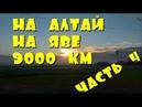 Путешествие на Алтай на Яве 9000 км Часть 4