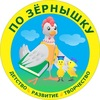 """Детский развивающий центр """"По зернышку"""" Белгород"""