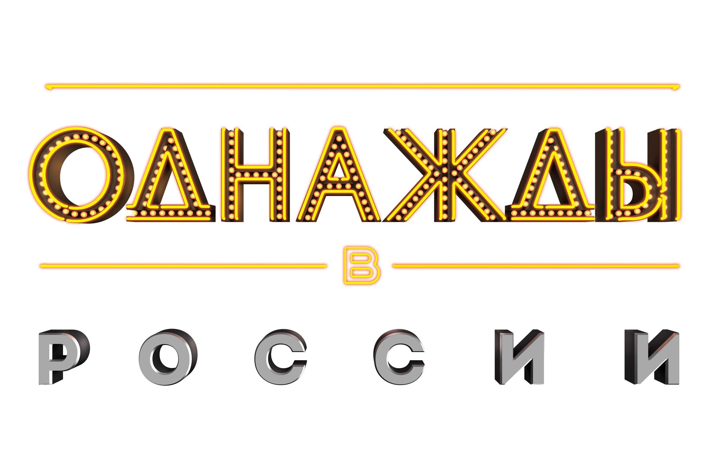 Купить билеты на Однажды в России