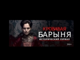 Сериал «Кровавая барыня» - трейлер 3