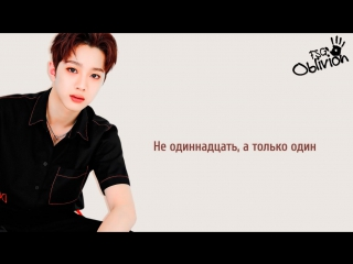 |FSG OBLIVION| Wanna One - To Be One (Intro.) рус.саб