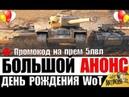 ДЕНЬ РОЖДЕНИЯ World of Tanks! БОЛЬШАЯ ХАЛЯВА ОТ WG!