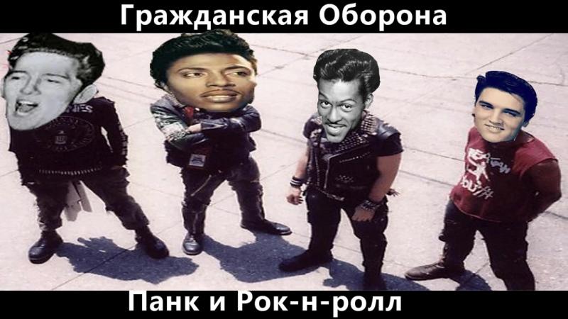 Гражданская Оборона - Панк и Рок-н- ролл (1984)(Полный Альбом)
