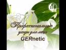 Профессиональные уходы космецевтики GERnetic