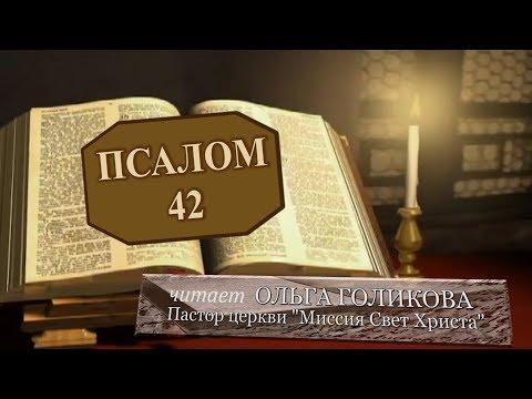 Место из Библии. Наши провозглашения. Псалом 42