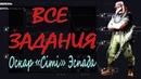 WARFACE KIWI ВСЕ ЗАДАНИЯ ПЕРСОНАЖА Оскар Cimi Эспада ОПЕРАЦИЯ КИВИ ВАРФЕЙС НАЧАЛО