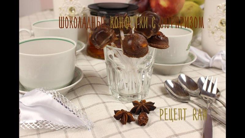 Шоколадные конфетки с сюрпризом Сыроедческий рецепт 34 raw