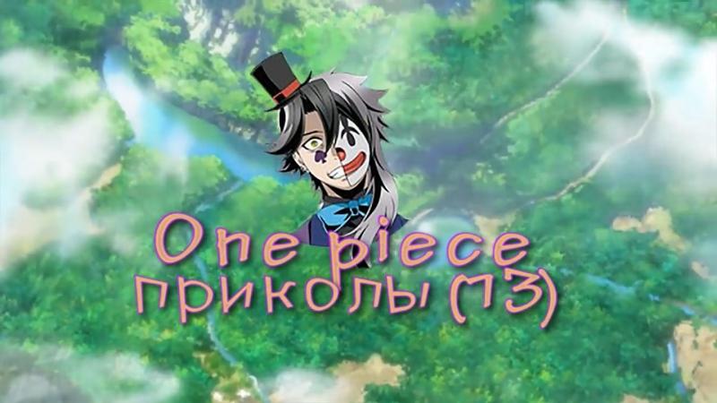 One Piece приколы (13)