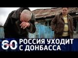60 минут. Россия покидает