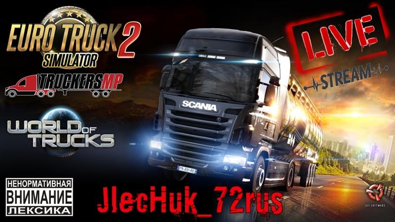 Ночные покатушки / Euro Truck Simulator 2 / Multiplayer