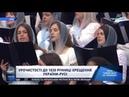 Урочистості до 1030 річниці хрещення України Русі