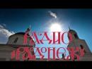 Игумен Николай Шишкин и директор радио Радонеж Евгений Никифоров, ведущая Нина Картащева