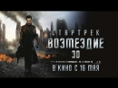Стартрек: Возмездие (2013) HD