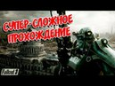 🔴 XB1 RUS ENG Fallout 3 СУПЕР СЛОЖНОЕ ПРОХОЖДЕНИЕ