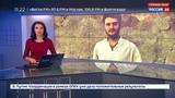 Новости на Россия 24 Сына Авакова отпустили под честное слово
