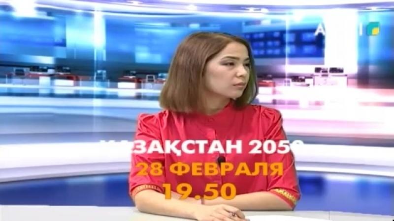 «Қазақстан 2050»