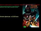Звёздные войны: Повстанцы 2-й сезон (4,5,6,7,8 серии)