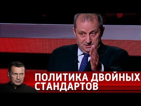 Запад запутался в собственной политике двойных стандартов. Вечер с Соловьевым от 15.05.18