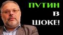Михаил Хазин ПУТИН В ШОКЕ!