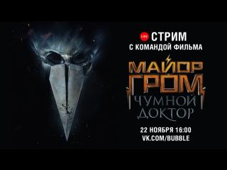 Трансляция с командой фильма «Майор Гром: Чумной Доктор»