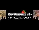 Итоги Конкурса Клубничка 18 © CS 1.6