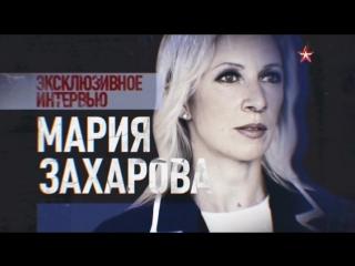 Интервью с Марией Захаровой / 29.03.2018