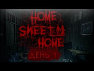 Хорроры с Сержем и Адель в игре Home Sweet Home День 1